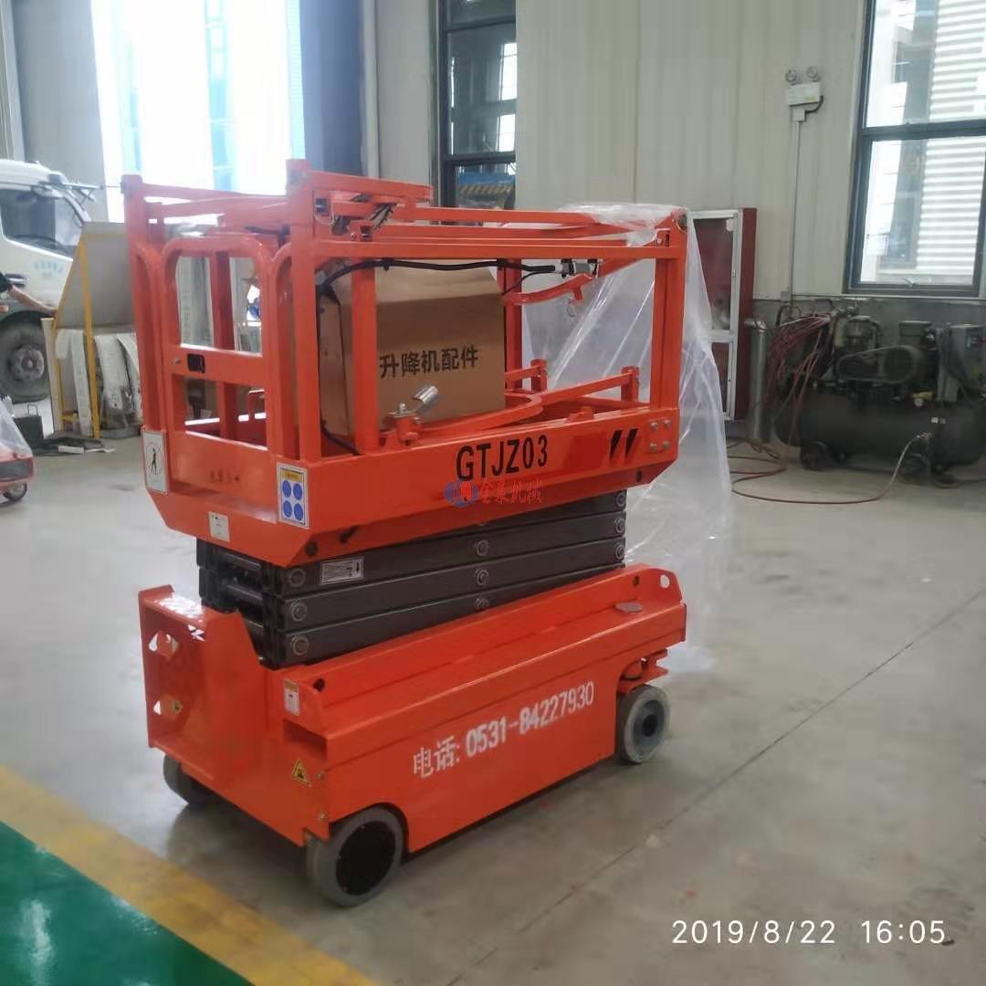 <b>3米全自行移动升降机发货徐州</b>
